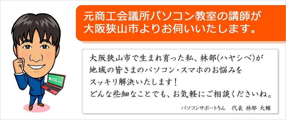 元商工会議所パソコン教室の講師が大阪狭山市より出張いたします。