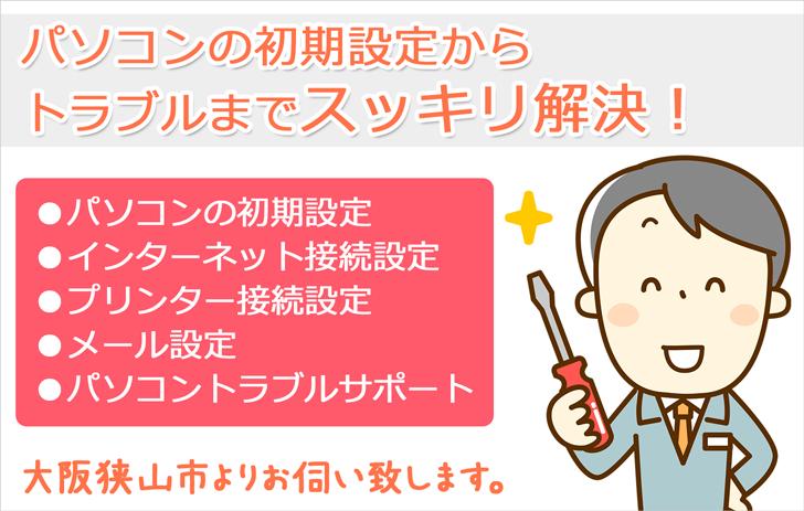 大阪狭山市パソコン訪問サポート