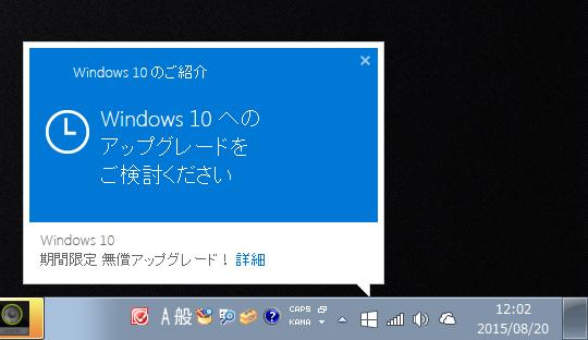 Windows10へのアップグレードをご検討下さい