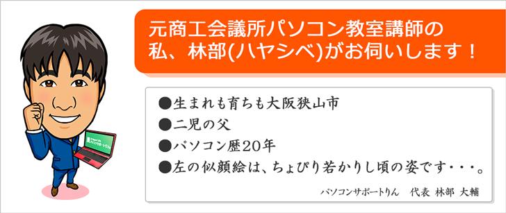 大阪狭山市より元商工会議所パソコン教室講師がお伺いいたします。