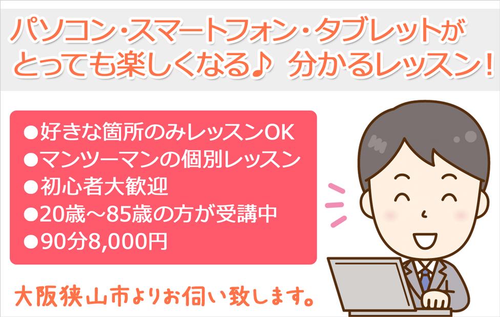 大阪狭山市出張パソコン家庭教師