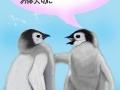 ペンギン暑中見舞い