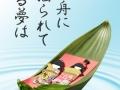 nagashi_hina