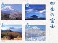 四季の富士山