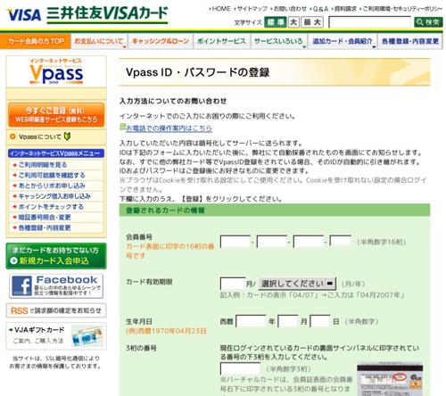 三井住友VISAカードをかたるフィッシング詐欺に注意!