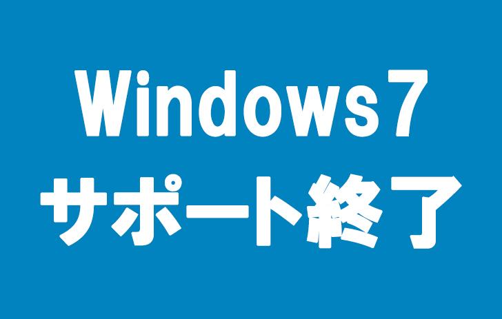 Windows7のサポートが2020年1月14日に全て終了します